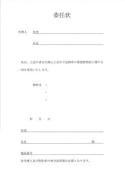 その他(申込書、委任状)|※印刷用 |株式会社由雄不動産